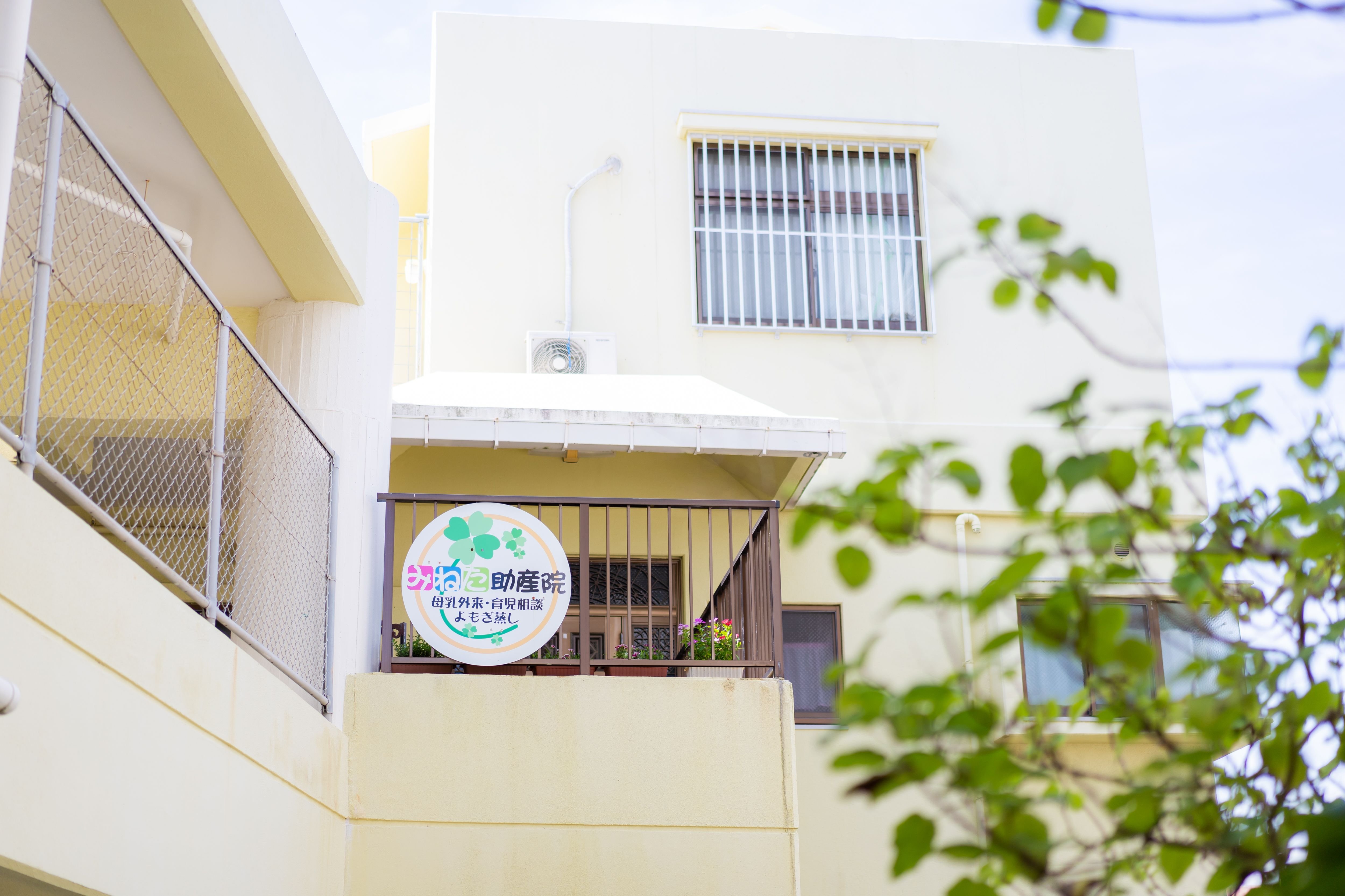 沖縄市 痛くない母乳外来 ママと赤ちゃんを癒す  みねた助産院